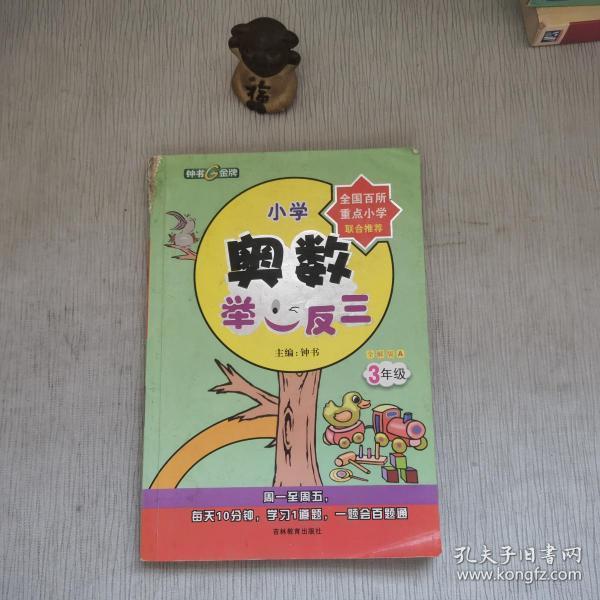 小学奥数举一反三(三年级 A版)