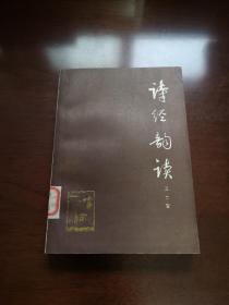 王力 著《诗经韵读》(全一册),上海古籍出版社1980年32开、一版一印、馆藏书籍、全新未阅!包快递!