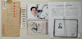 【同一来源】江西省书协副主席、江西博物馆研究员、国家一级美术师,著名书画家方国兴签名照片、资料及实寄封