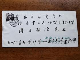 不妄不欺斋之一千一百八十五:中国书店萧新祺致傅振伦实寄封,有完整签名,毛笔小楷异常漂亮。
