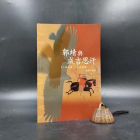 香港商务版 张倩仪 主编《郭靖与成吉思汗》(锁线胶订)