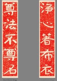 泰山经石峪金刚经集字集联.净心着布衣  尊法不尊名。尺寸54*260厘米。宣纸原色微喷印制。朱色。