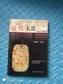 清代玉器——中国古玉器图鉴(全铜版纸彩印)