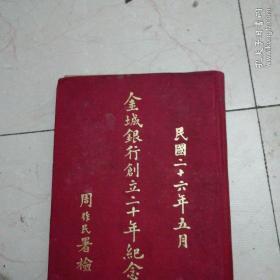 民国二十六年五月:金城银行创立二十年纪念刊:精装