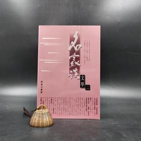 香港商务版  庄昭《名家谈文学(二)-名家谈》(锁线胶订)