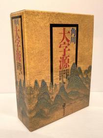 角川大字源 角川书店 1993年 带盒子  品好包邮