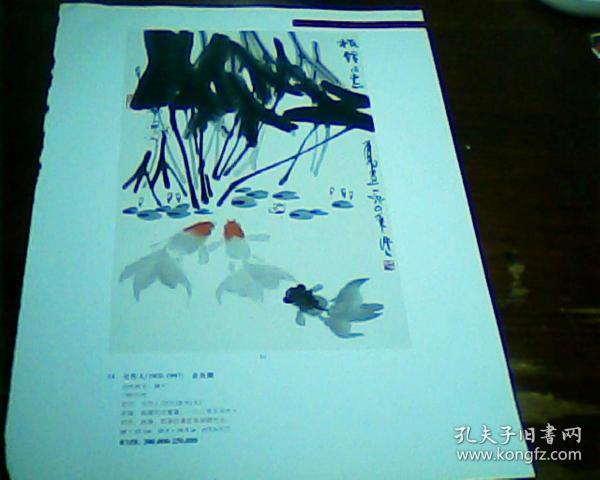 杂志美术画页 正面     吴作人  金鱼图