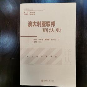 澳大利亚联邦刑法典:汉、英版合集/外国刑法典译丛