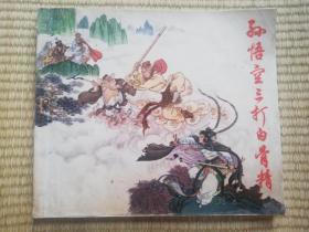 《孙悟空三打白骨精》40开