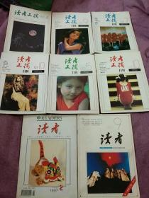 读者文摘杂志8本-1987年 第4期-1990年 9-1991年7、10期-1992年5、10期-1993年的9期-1997年第2期-单本也卖