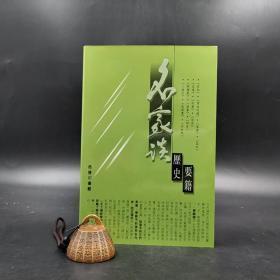 香港商务版  庄昭《名家谈历史要籍-多家谈》(锁线胶订)