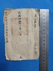 1947年 沁县五区上半年度军鞋收据 一小本
