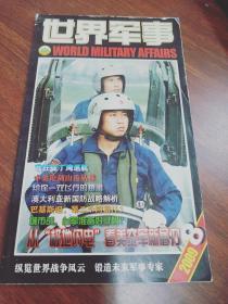 世界军事2009.8