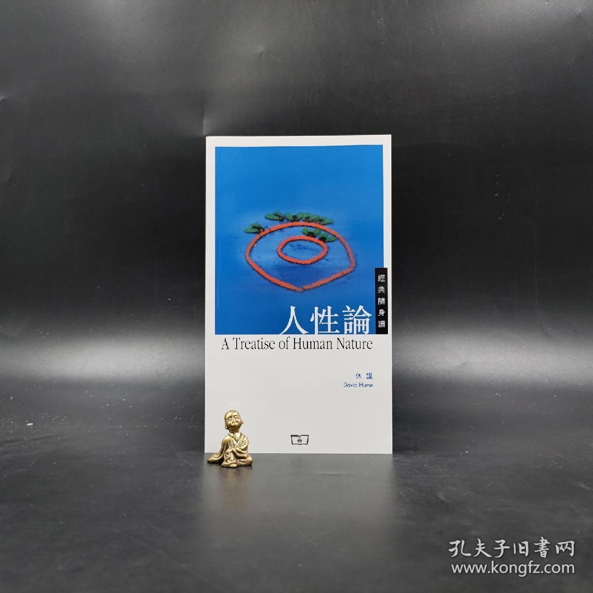 香港商务版  休谟《人性論:精選本》(锁线胶订)