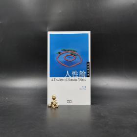 香港商务版  休谟《人性论:精选本》(锁线胶订)