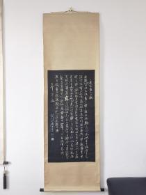 祝枝山,唐寅山水歌,老拓片