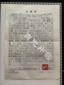 著名画家 、吉林省美术家协会名誉主席,吉林画院省画院创始人 黄秋实 手书自传,钤印并附名片一张