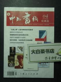 签赠本 签名本 中外书摘 经典版 2015.4总第268期 主编汪耀华签赠卡片1张(49240)