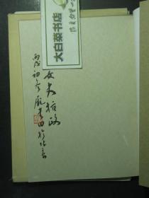 签赠本 签名本 庞书田书法集 庞书田篆刻集  庞书田签赠本(49242)