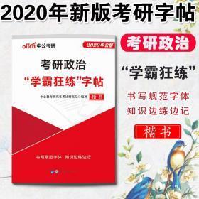 中公2021年考研政治学霸狂练字帖 临摹字帖 楷书 毛泽东思想形势与政策道德修养与法律基础中国近代史纲要马克思主义基本原理概论