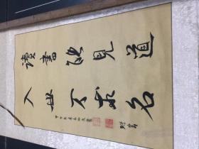 书法:林广-读书能见道 入世不求名