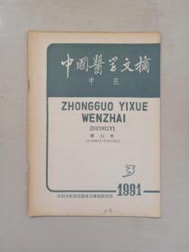 中医老杂志:《中国医学文摘-中医》1991年第15卷第3期,1991.3,本期刊有:《丹溪学说在明代前期的发展》《黄帝内经面部色诊初探》《试论伤寒论的救阴特点》等