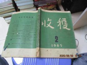 收获 1965年第2期 总第8期    品如图,内有黄斑,无字迹无勾画    货号69-1