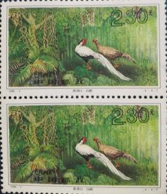 1995-3 T 鼎湖山特种邮票2张一连