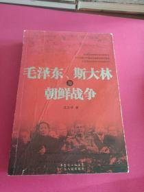 毛泽东、斯大林与朝鲜战争。