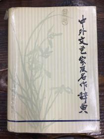 中外文艺家及名作辞典
