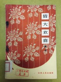 1963年1版1印【皆大欢喜】话剧------印量仅七千册、馆藏书