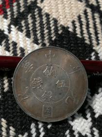 中华民国五钱铜样币3.3厘米