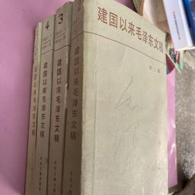 建国以来毛泽东文稿2.3.4.5
