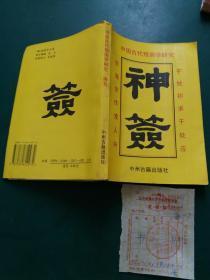 中国古代预测学研究:神签【有大量签图【带原购书发票一版一印私藏内页未阅干净无字迹】