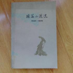 短篇小说选(七)1949—1979