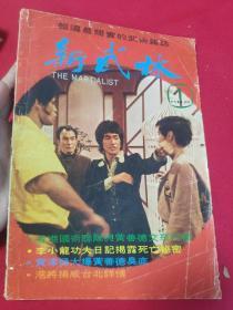 《新武林》创刊号 1974年武林杂志 李小龙