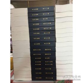 中华道藏    全49册