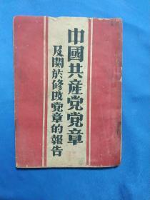 1947年晋察冀版《中国共产党党章及关于修改党章的报告》