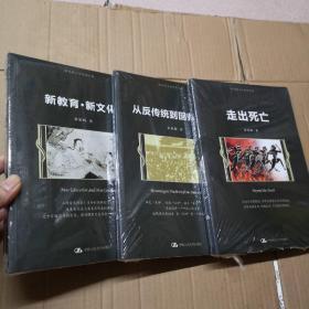 走出死亡    从反传统到回归传统      新教育·新文化  (霍韬晦文化思想论集) 3本合售