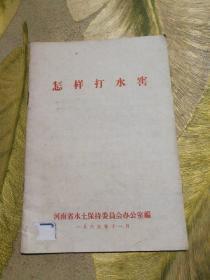 怎样打水窖(孔网孤本,文图详尽,早期珍贵文献资料)