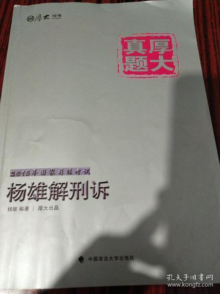 厚大司考·厚大真题·2015年国家司法考试:杨雄解刑诉