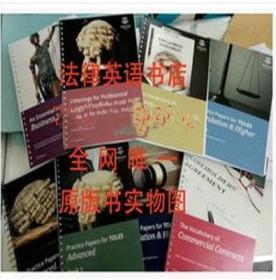 TOLES考试教材2020年版全套18本