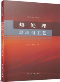 热处理原理与工艺 9787112244898 赵峰 张慧星 中国建筑工业出版社 蓝图建筑书店