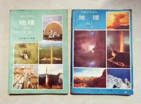 原版九十年代高中地理课本上下册全套2册合售 品相好,无缺页