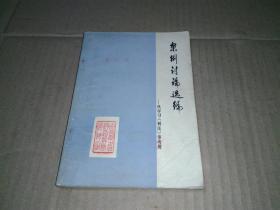 案例讨论选编 81年版
