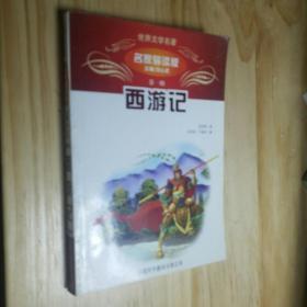 世界文学名著:西游记 (名家导读版)