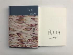 (签名本)《奴儿:阎连科短篇小说选(精)》阎连科 著 (溢价出售)