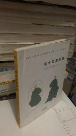 你今天真好看/ [美]莉兹·克里莫 著;周高逸 译 / 天津人民出版社9787201094359