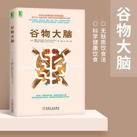 【正版】谷物大脑戴维珀尔马特著肠胃调理保养保饮食心理学快乐心情健低碳水化合物书籍