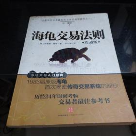 海龟交易法则珍藏版